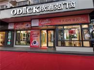 欧迪克硅镁铝合金安全门窗是一线品牌吗?