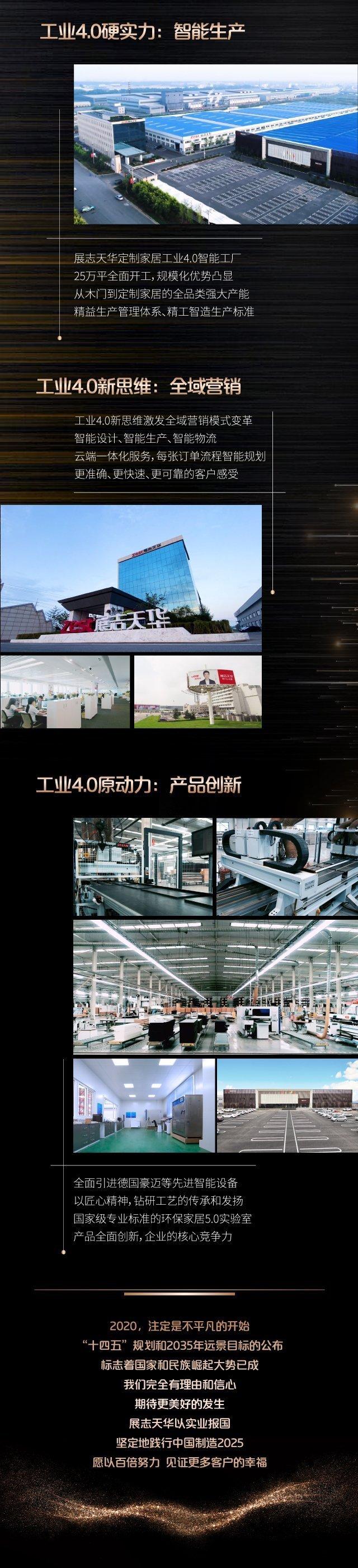 拥有亚洲1号工厂的展志天华定制家居实力强吗