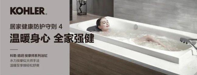 科勒卫浴是什么档次的品牌?加盟开店有哪些条件