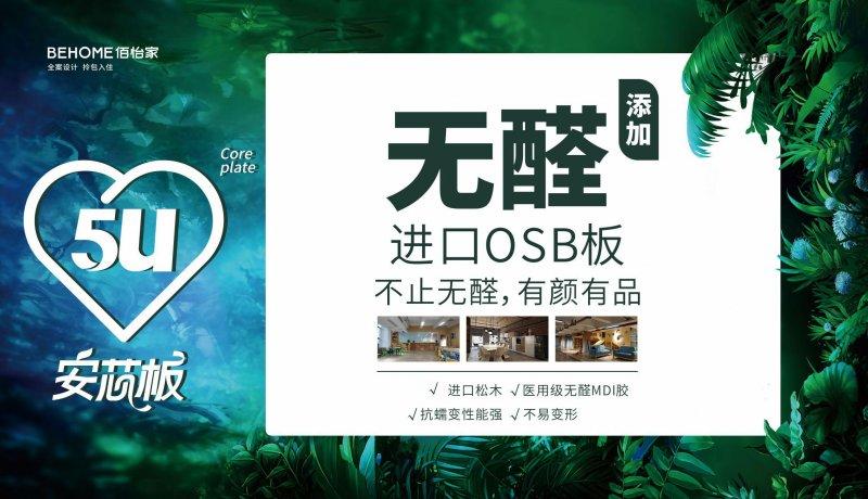 佰怡家是香港品牌吗:它的5U安芯板已经上市了!