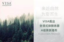 抗疫先锋:VISA全浸式除醛杀菌A级亲肤墙布
