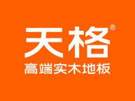 【行业排名】天格实木地板是大品牌吗?