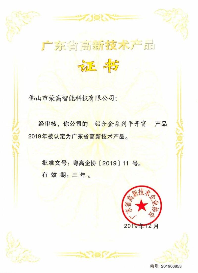 """荣高门窗两项产品喜获""""广东省高新技术产品""""认证"""