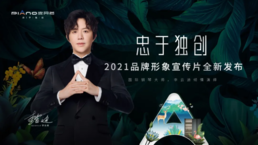 震撼官宣:皮阿诺×李云迪品牌视频全球首发!