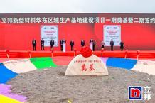 2021年立邦第4家新建工厂在江苏镇江奠基