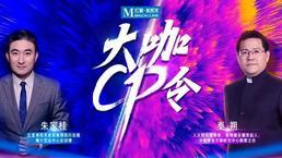 秦朔朱家桂煮酒论英雄:红星美凯龙这一步,更是电器行业乃至中国制造的一大步