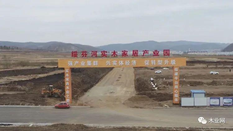绥芬河实木家居产业园项目一期预计8月底完工