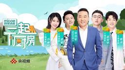 """四季沐歌&央视频邀您""""一起下厨房"""",体验厨电新风尚"""