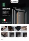 泊洋铝木门——创新于型,实力于芯,每一次选择都是为了遇见不凡