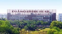 皮阿诺2477万中山买地建厂!
