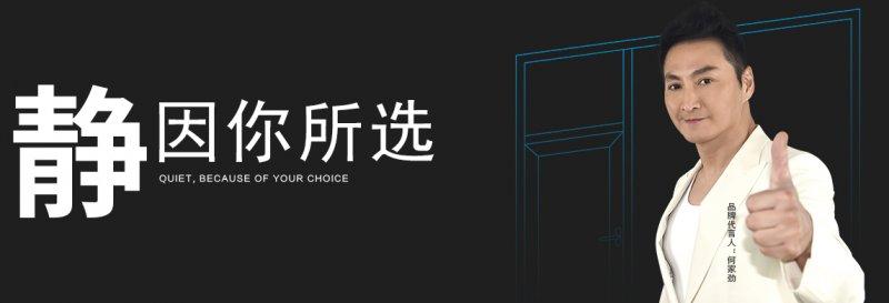 穗福门窗算是大品牌吗?穗福门窗几线品牌?