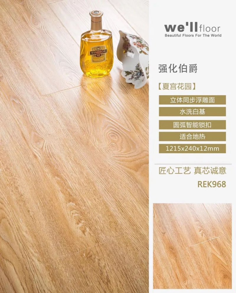 惠尔地板加盟好不好 惠尔地板产品优势