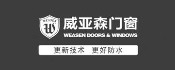 威亚森门窗是几线品牌 加盟威亚森门窗怎么样