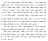 又砸3.8亿投资!东方雨虹三个月市值缩水600多亿为何持续扩张?