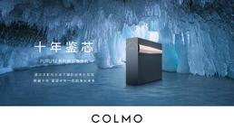 天然好水,净启新年——COLMO I2000净水机与你十年相伴