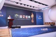 """百特陶瓷荣登中国家居""""十大""""影响力品牌榜 斩获三大奖项"""