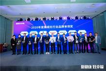 2020年度集成灶行业品牌单项奖重磅揭晓!