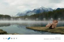 五一出游去哪里?LAZBOY功能沙发在西湖边上等你!