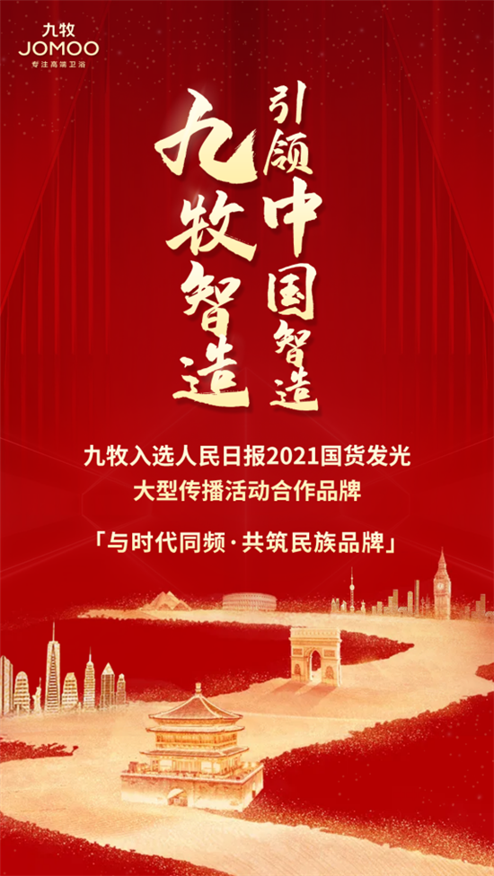 """九牧助力""""国货发光"""",加冕中国品牌荣耀"""