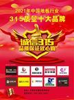 2021中国地板行业315质量十大品牌榜单发布