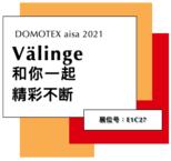 展会进行时 | Välinge 威林格 DOMOTEX asia 2021 大放异彩!