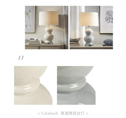 Calabash 高 温 陶 瓷 台 灯.jpg