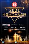 2021年中国木门十大品牌榜单发布金丰、梦天、TATA上榜