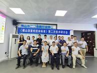 《佛山浴室柜团体标准》第二次技术研讨会成功召开 引领浴室柜行业发展进步
