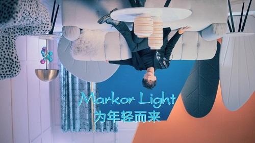 黄子韬和Markor Light全面解锁年轻态,打造五种年轻态生活方式