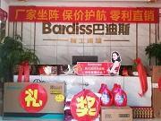 巴迪斯精工顶墙新店开业有哪些政策福利呢?