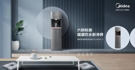 智慧赋能净饮新净界——美的悦家饮水机革新净饮体验