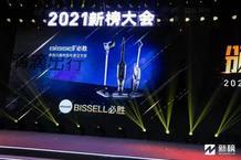 """以创新展现百年品牌营销新势力,BISSELL获新榜""""年度营销潜力品牌奖"""""""