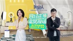 为网红主播改造直播间,中国联塑《城室人》第四期即将重磅来袭!