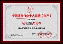 【官方公布最新行业报告】汇明A+墙布荣获中国墙布行业十大品牌