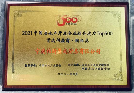 柏厨家居耀获2021中国房地产开发企业综合实力Top500首选供应商