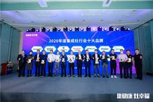 2020年度集成灶行业十大品牌获奖名单出炉!