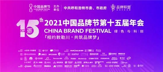 7个家居品牌入选《2021中国品牌500强》榜单