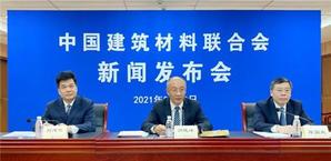 中国建筑材料联合会首次召开新闻发布会?发布建材工业2020年度碳排放报告