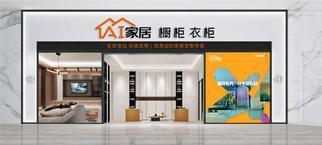 AI家居:定制家居行业的无限可能