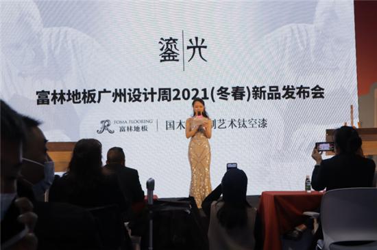 富林地板广州设计周2021(冬春)新品发布 引领家居时尚新风潮