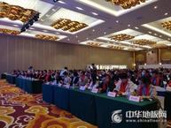 开启十年新征程—柏尔地板2021全国经销商峰会