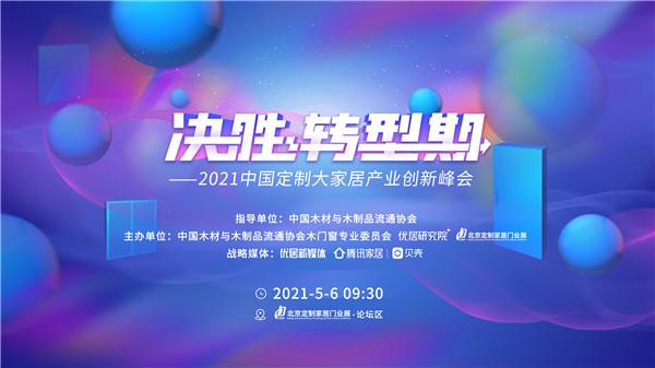 助力门企决胜转型期 2021中国定制大家居产业创新峰会圆满落幕