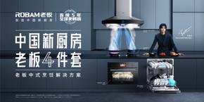 """老板电器打造""""中国新厨房"""" 解决中式烹饪难题 引领行业方向"""