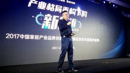 年度盘点丨腾讯家居张永志:2017中国家居产业十大关键词