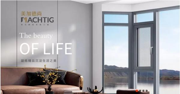 美加德尚门窗在三月展会会有新的产品推出吗?会去哪个展会呢?