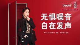 《听姐说》芒果TV热播:TATA木门助力新时代女性自在发声!