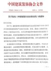 """《中国家装行业自律公约》出台  是紧箍咒还是行业""""真经""""?"""