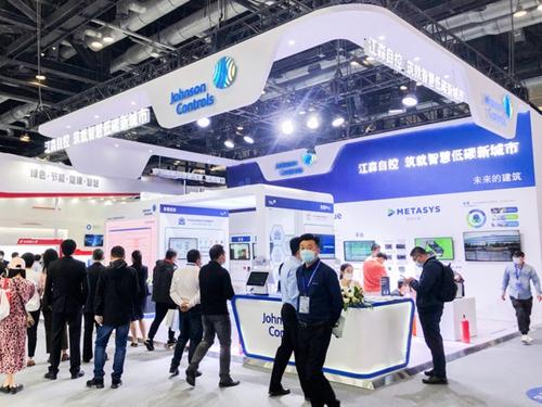 江森自控携智慧低碳技术亮相2021中国国际智能建筑展