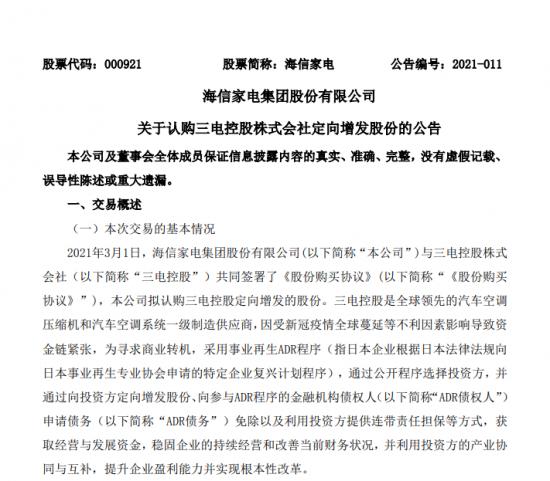 """中国家电企业外部并购向上游核心部件""""蔓延"""""""