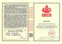 除甲醛产品代理,认准315质量领军企业获奖品牌凡斯环保
